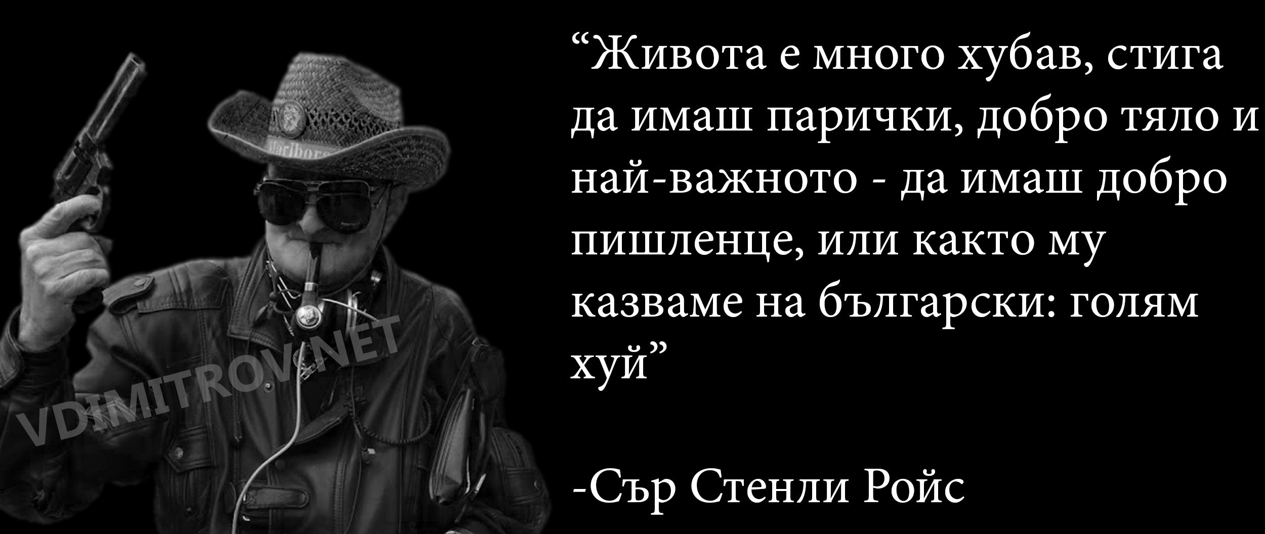 Сър Стенли Ройс - цитати - живота е много хубав