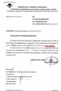 Потвърждение за коректност на данъчната декларация