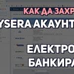 Захранване на Paysera акаунт чрез електронно банкиране