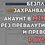 Безплатно и лесно захранване на акаунт в Mintos чрез превалутиране и превод от Paysera