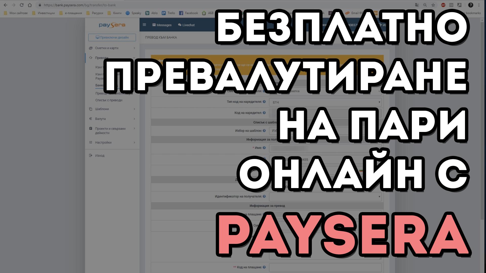 Безплатно превалутиране на пари с Paysera