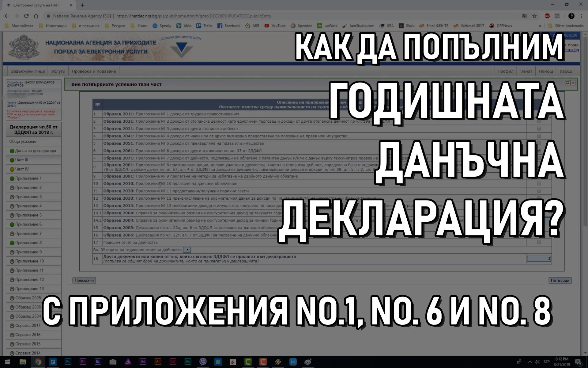 Как да попълним и подадем данъчна декларация за доходите по чл. 50 от ЗДДФЛ