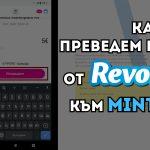 Безплатно захранване на сметка в Mintos чрез Revolut (ВИДЕО)