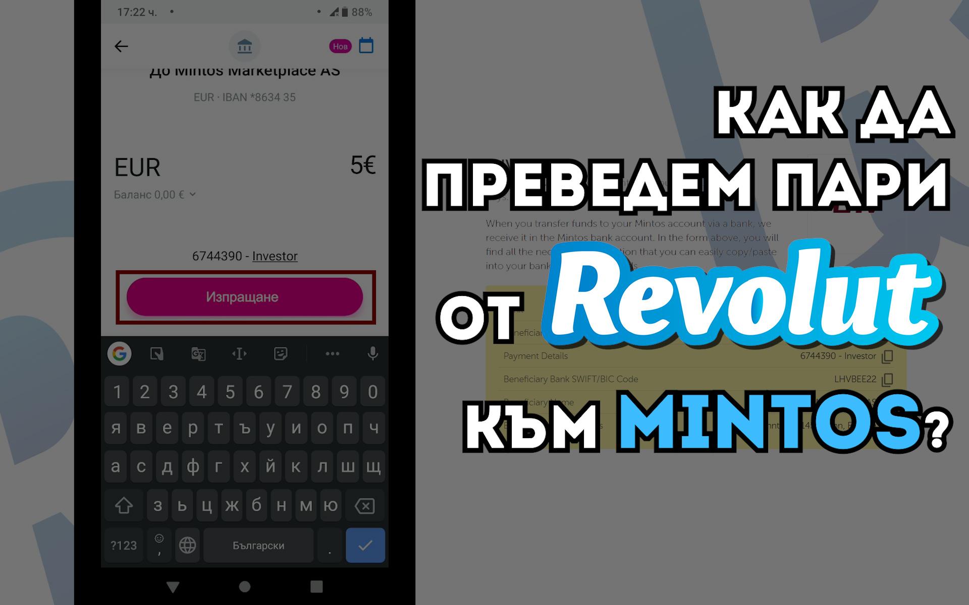 Безплатен превод на пари към Mintos чрез Revolut