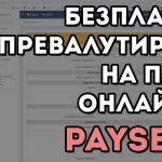 Безплатно превалутиране на пари с Paysera (ВИДЕО)