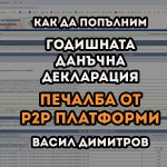 Попълване на Годишна Данъчна Декларация – Печалба от P2P платформи (ВИДЕО)