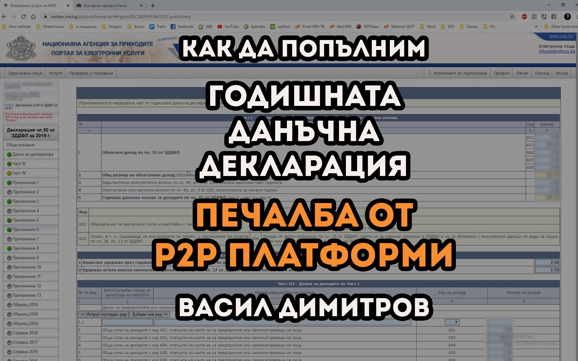 попълване на данъчна декларация за доходи от p2p платформи